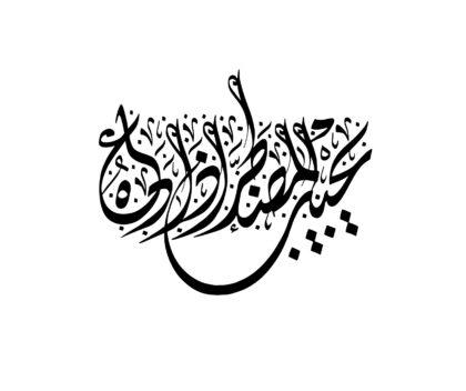 Al-Naml 27, 62