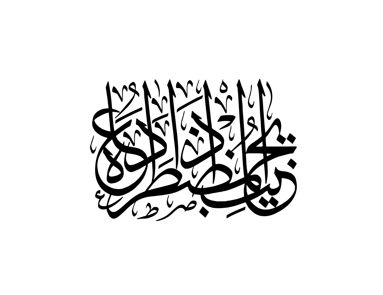Free Islamic Calligraphy Al Naml 27 62