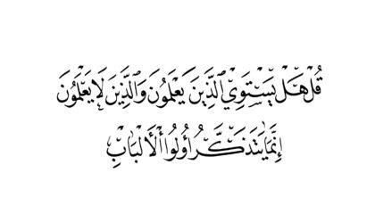 Al-Zumar 39, 75