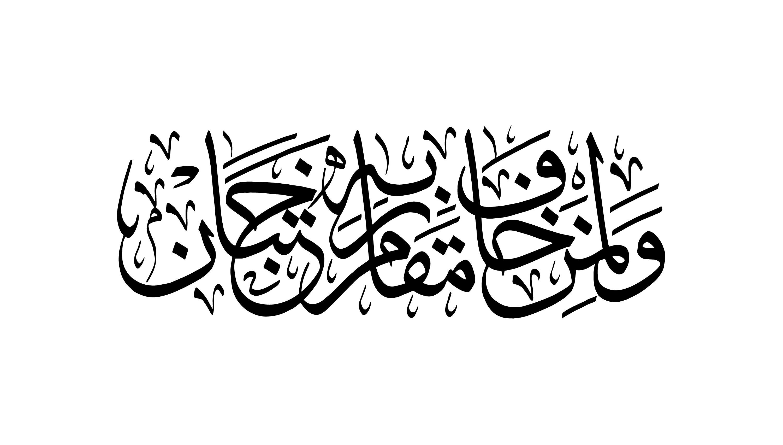 Free Islamic Calligraphy Al Rahman 55 46