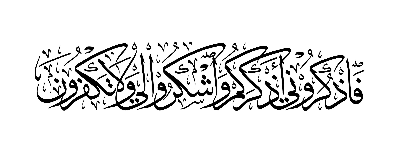 Free Islamic Calligraphy Al Baqarah 2 152