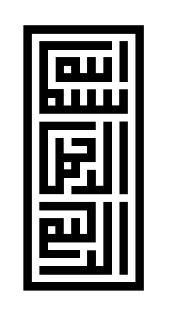 shahada 006