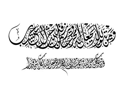 Al-Talaq 65, 3