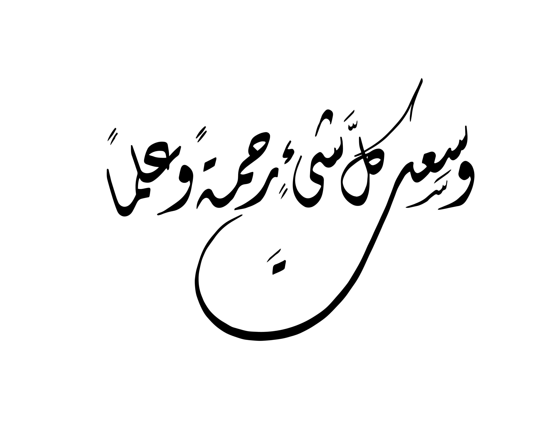 Free Islamic Calligraphy Ghafir 40 7