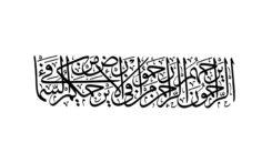 Hadith AbuDawood