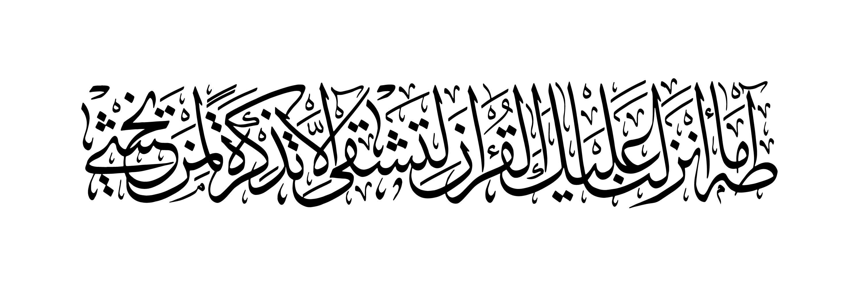 Free Islamic Calligraphy Taha 20 1 3