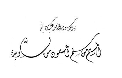 المسلم من سلم المسلمون من لسانه ويده – صحيح البخاري – كتاب الإيمان