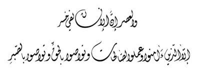 Al Asr Diwani