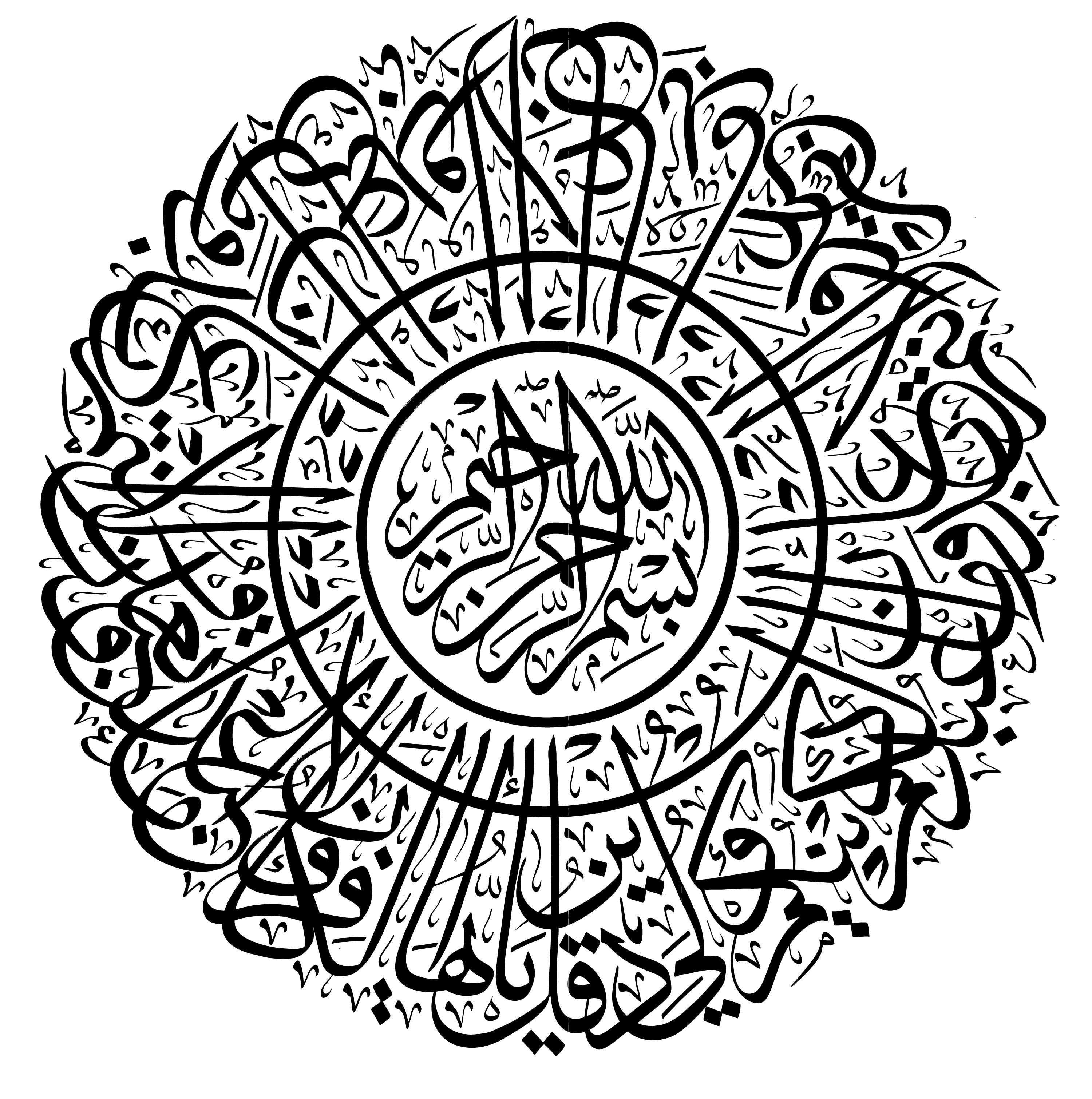 Free Islamic Calligraphy Al Kafirun 109 1 6