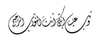 002 Al Baqara 2 128 Diwani