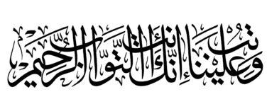 004 Al Baqara 2 128 Thuluth