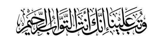 004 Al Baqarah 2 128