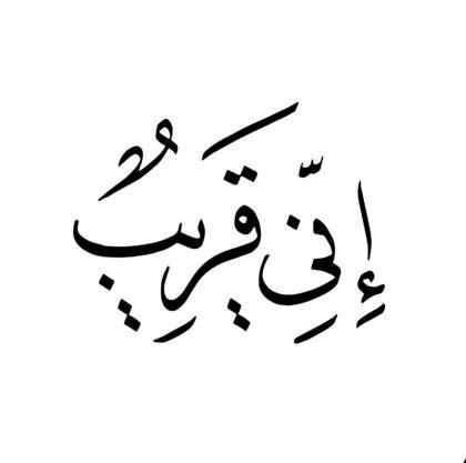 From Al-Baqara 2, 186