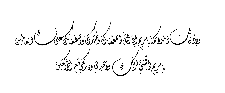 Free Islamic Calligraphy Al Imran 3 42 43