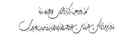 آل عمران ٣٧:٣