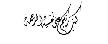 011 Al Anam 6 54 Diwani