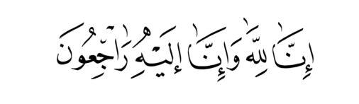 011 Al Baqara 2 156 Diwani