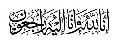 012 Al Baqara 2 156 Thuluth