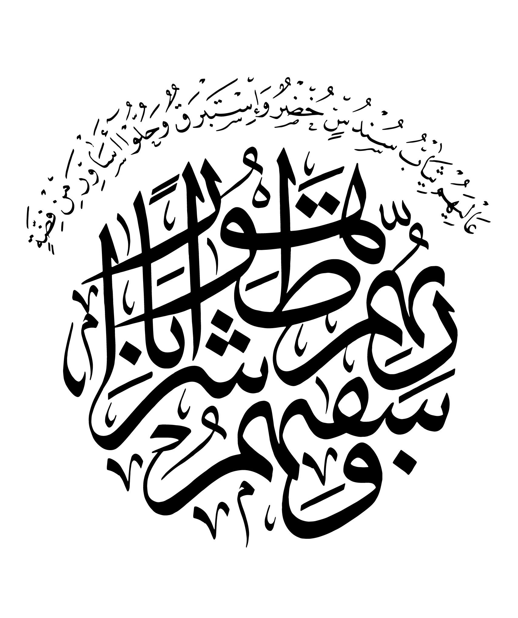 Free Islamic Calligraphy Al Insan 76 21