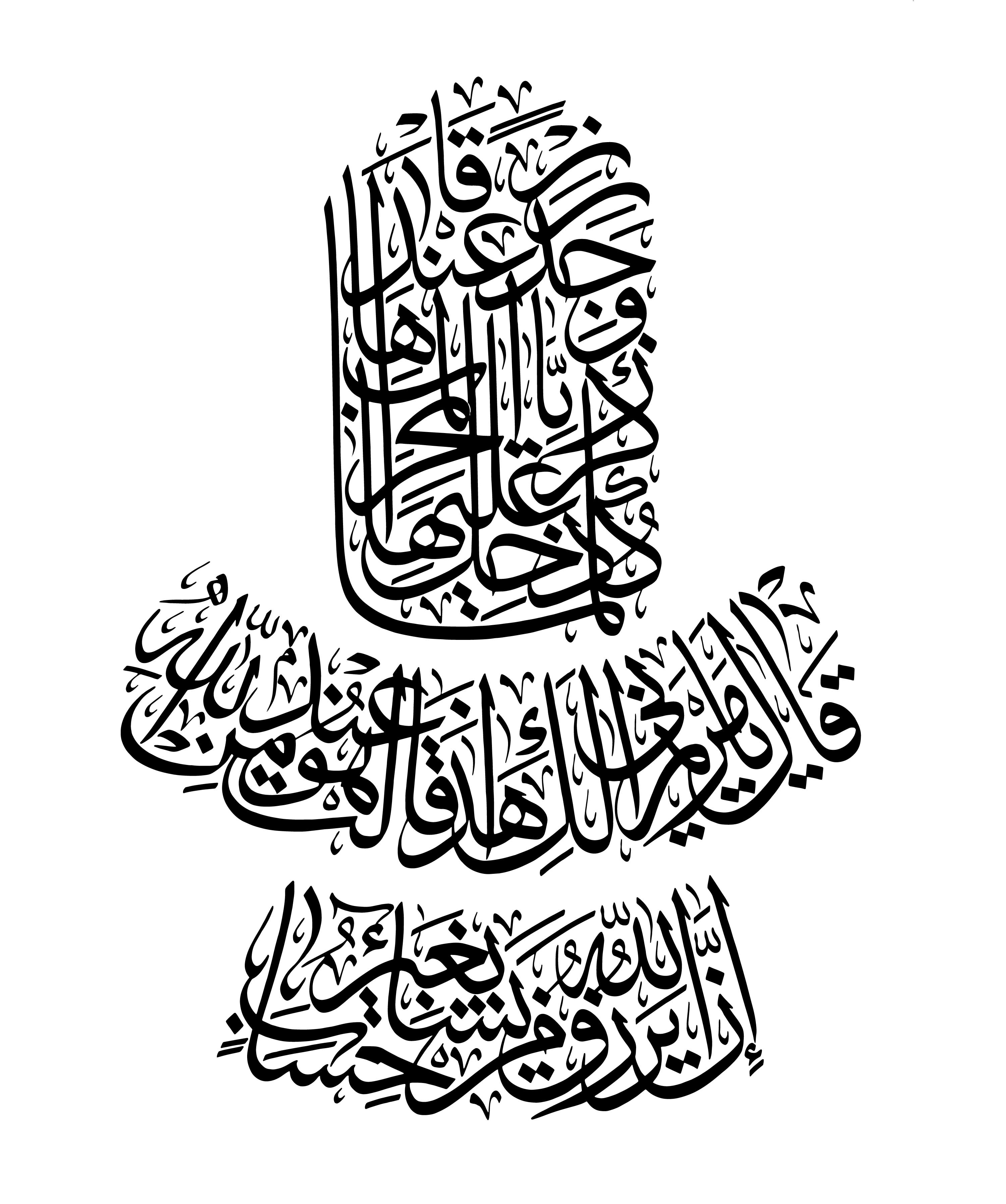 Free islamic calligraphy al imran