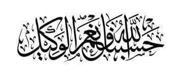 016 Aal Imran 3 173 Thuluth