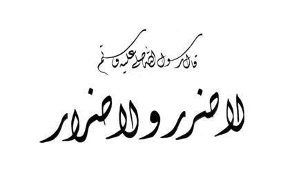 لا ضرر ولا ضرار – رواه ابن ماجة – كتاب الأحكام