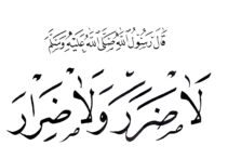 40Hadith 003 Naskh