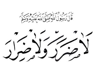 Hadith: Let there be neither harming nor requital to harm. –  Sunan Ibn Majah, Kitab al-Ahkam