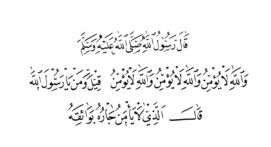 40Hadith 005 Naskh
