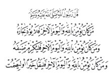 40Hadith 006 Naskh
