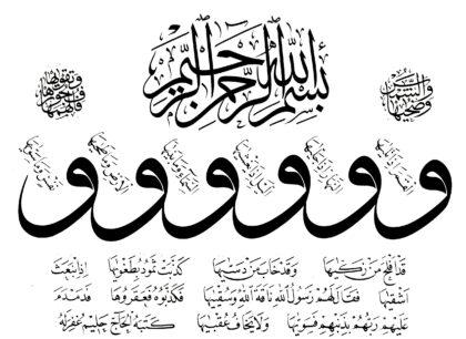Al-Shams 91, 1-15