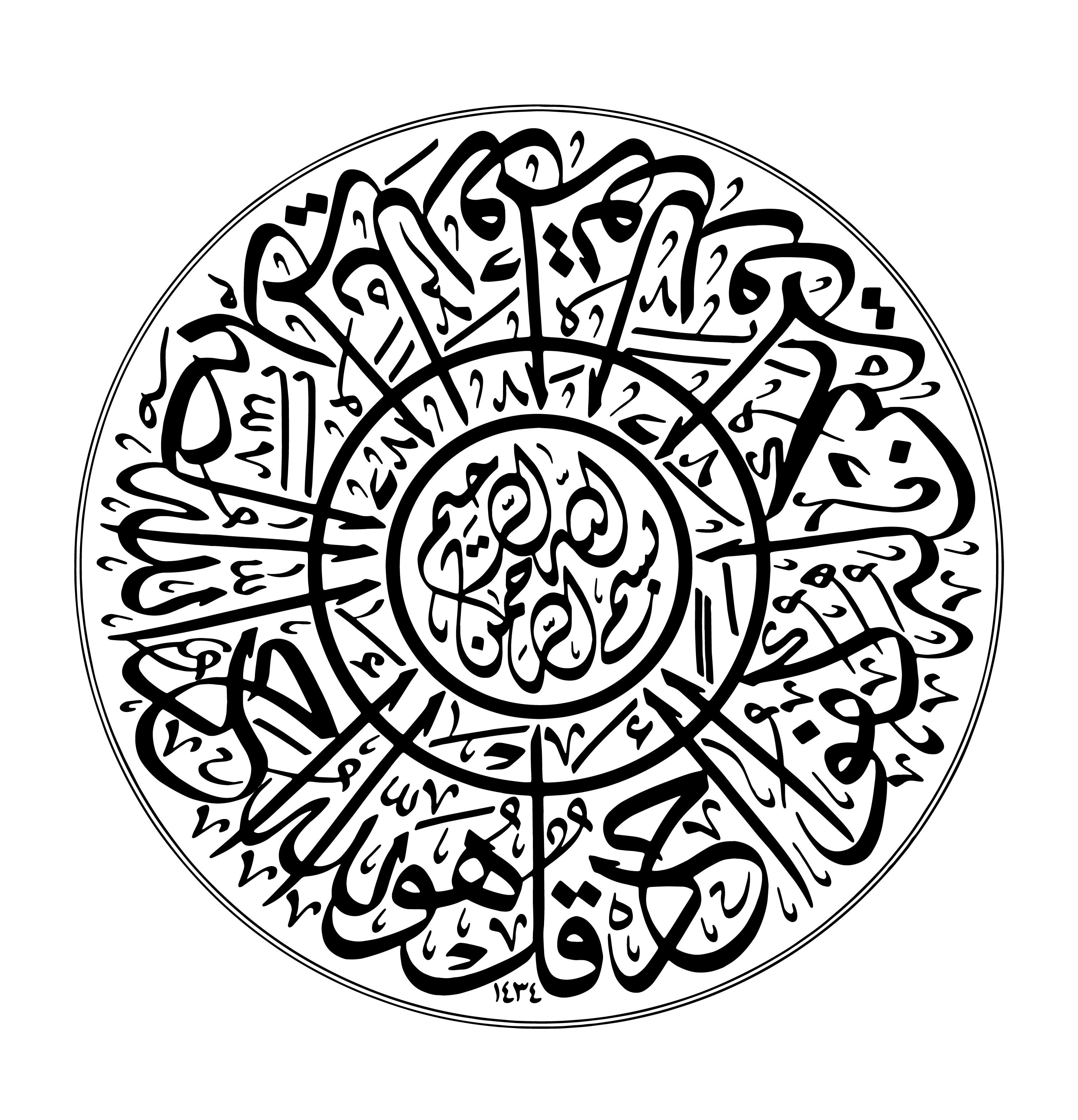Free Islamic Calligraphy Al Ikhlas 112 1 4