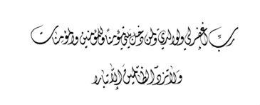 07 Nuh 71 28 Diwani