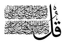 08 Al Falaq 113 1 5