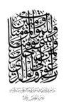 14 Nuh 71 28 Thuluth Naskh