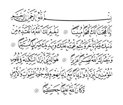 Al-Fath 48, 1-4