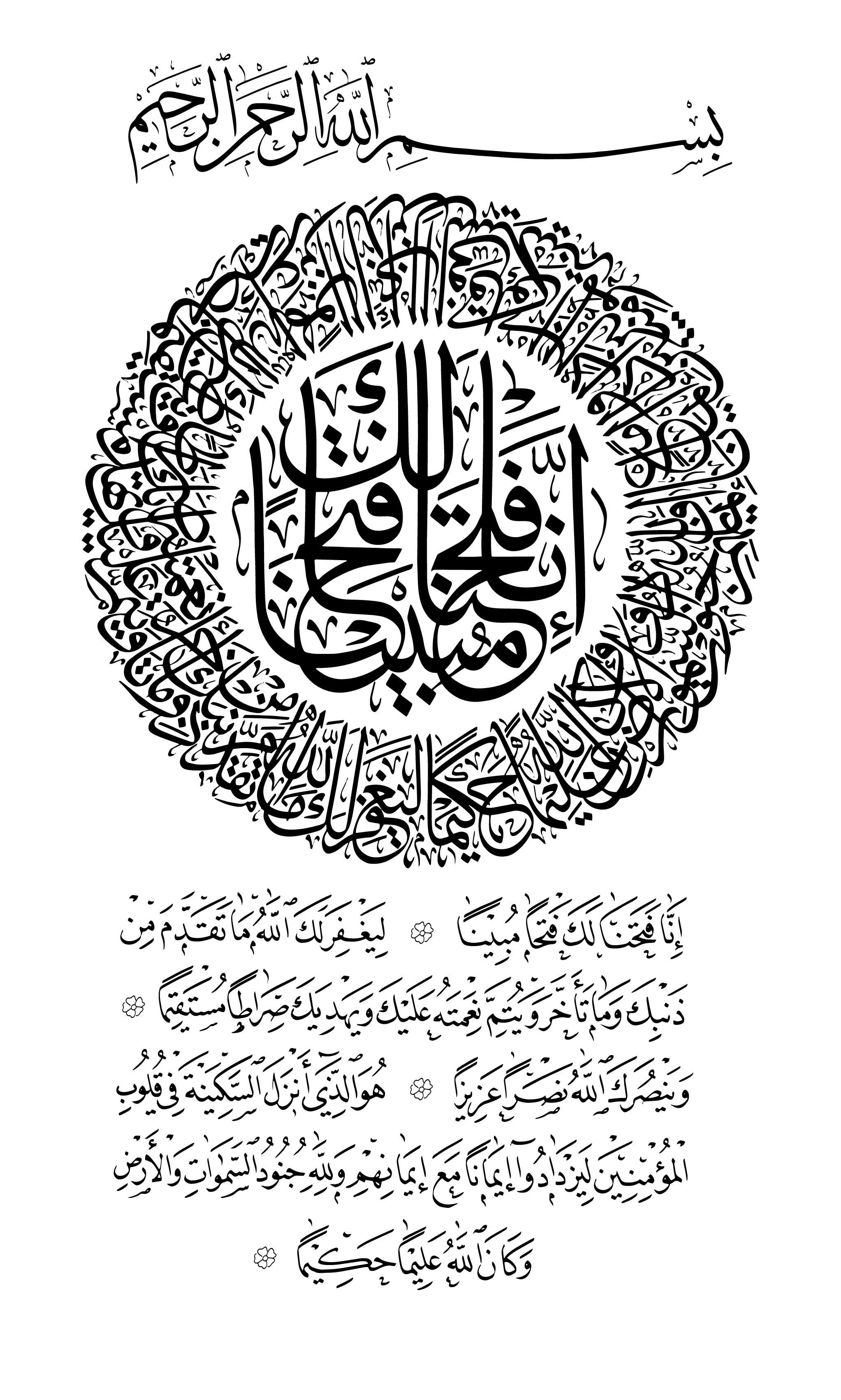 Free Islamic Calligraphy Al Fath 48 1 4