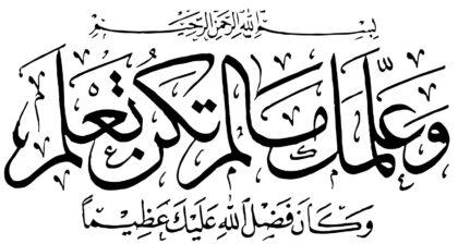 Al-Nisa 4, 113