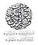 2 Taha 20 25 28 Thuluth Naskh