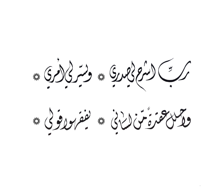 Free Islamic Calligraphy Taha 20 25 28