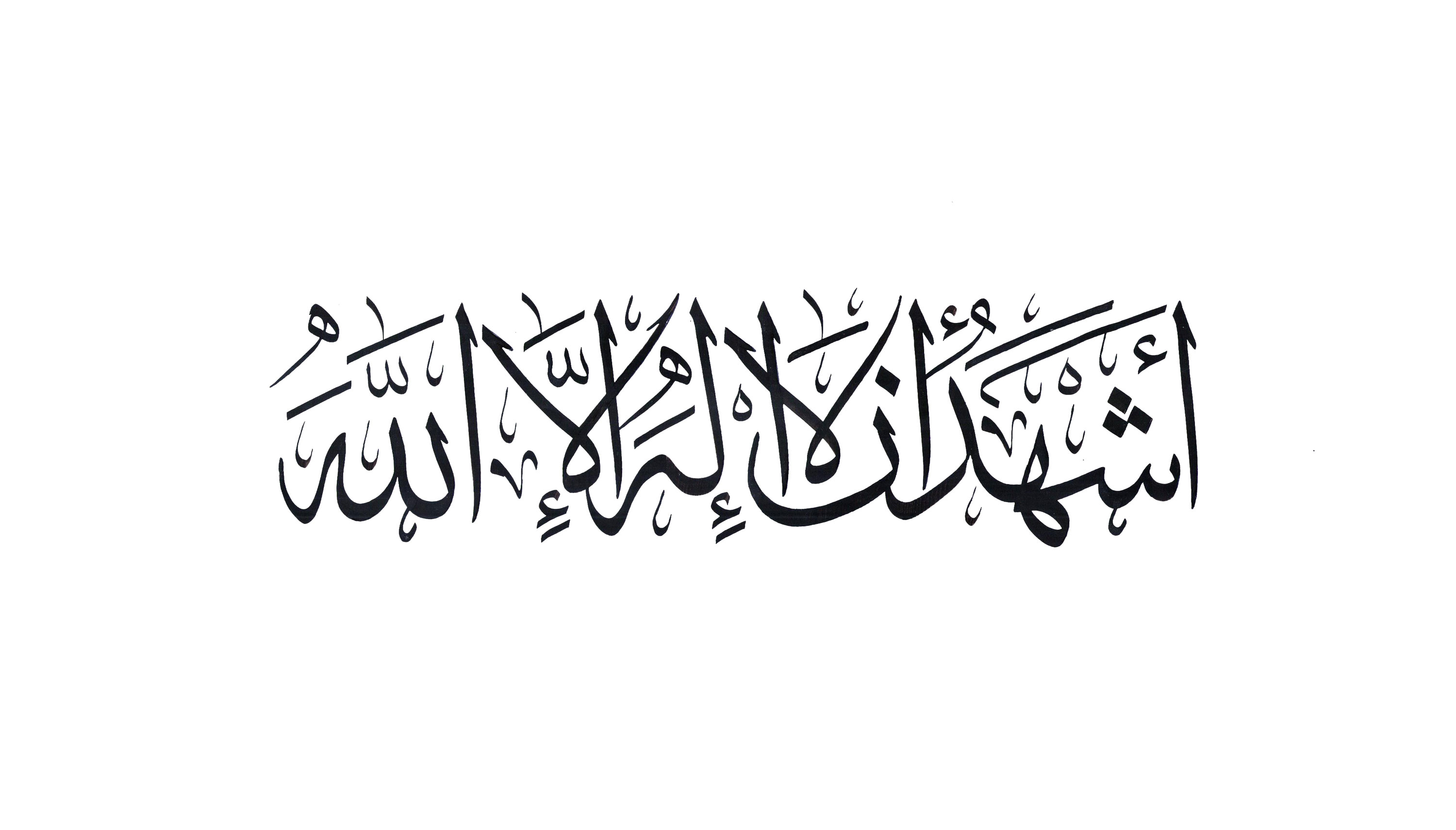 Free Islamic Calligraphy First Shahadah