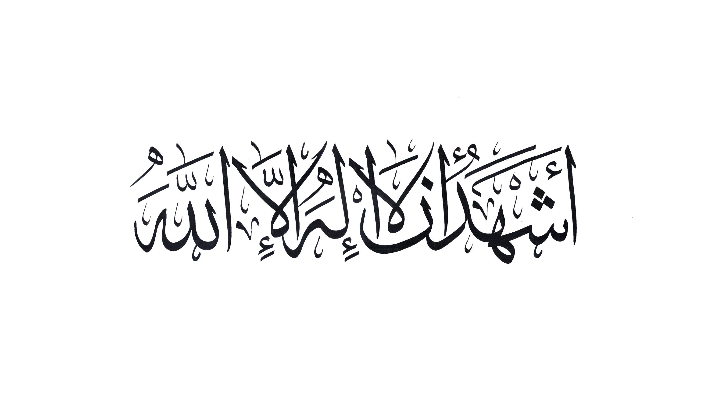 Free Islamic Calligraphy First Shahadah