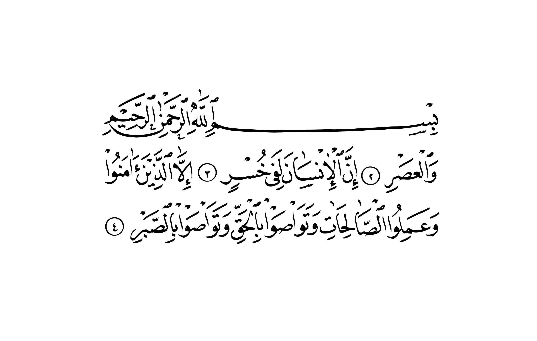 Free Islamic Calligraphy | Al-Asr 103, 1-4