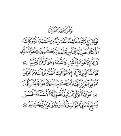Al-Hashr 59, 21-24