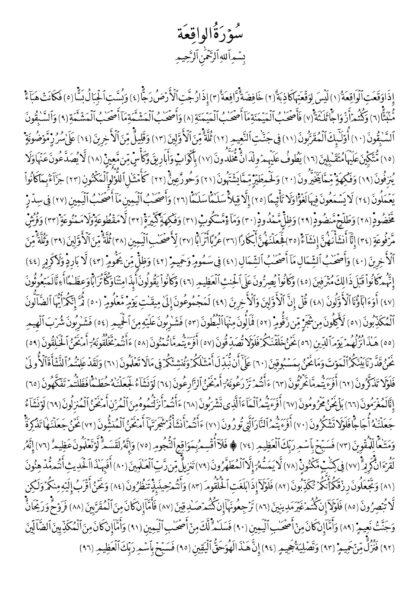 Al-Waqiah 56, 1-96