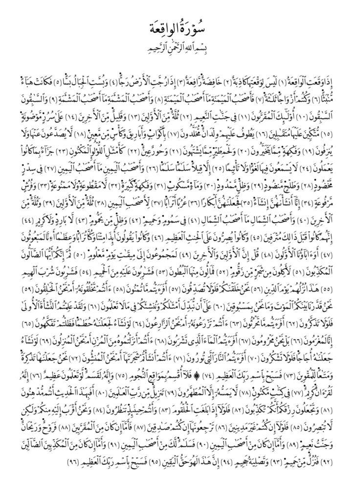 Al Waqiah