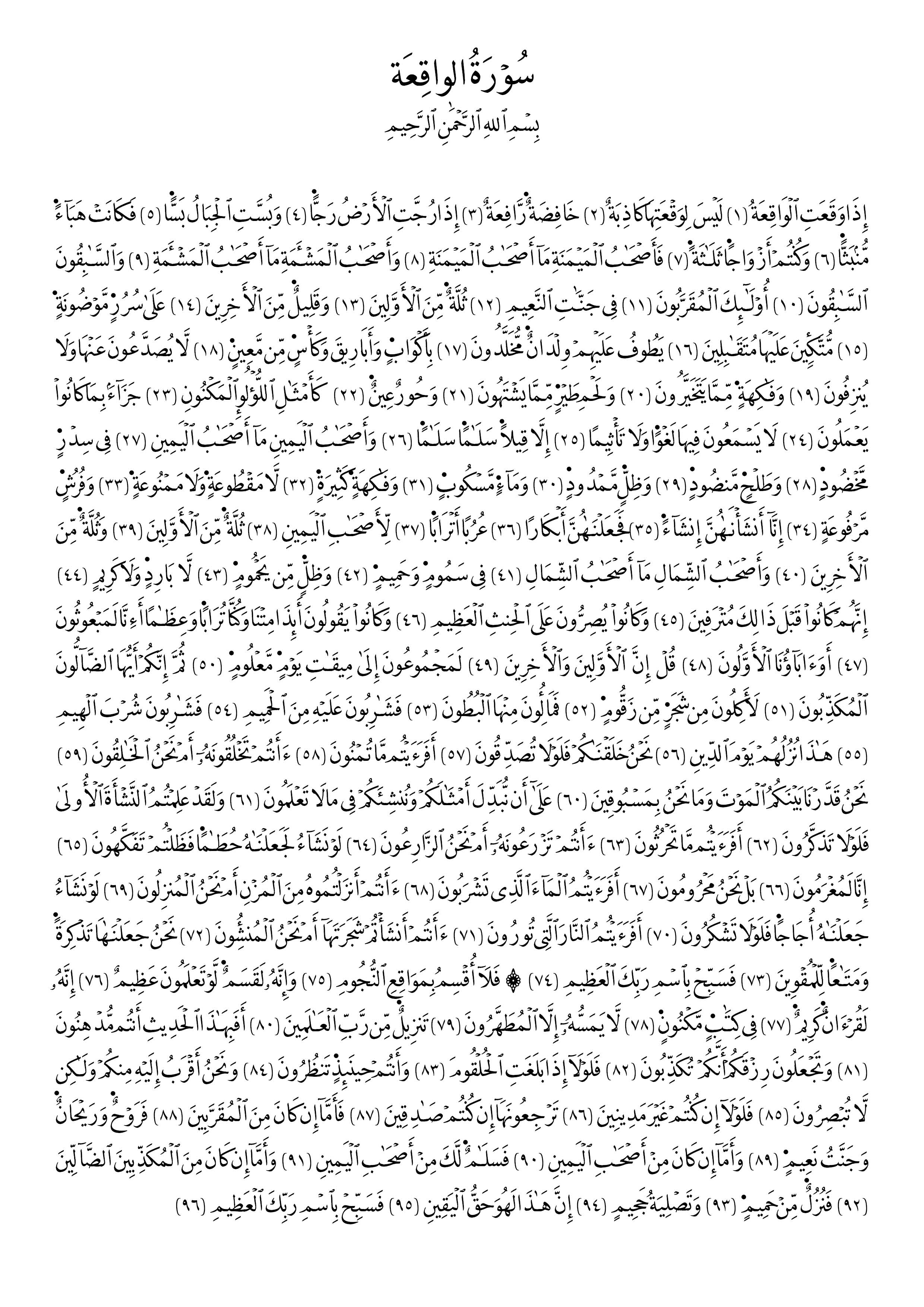 waqiah pdf
