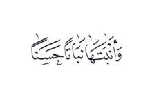 Ali Imran 3 37 Naskh