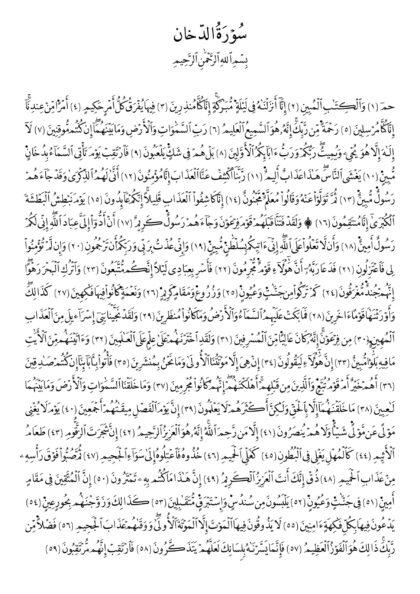 Al-Dukhan 44, 1-59