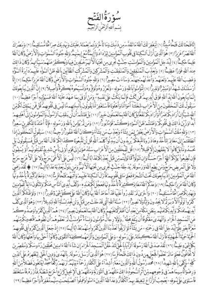 Al-Fath 48, 1-29